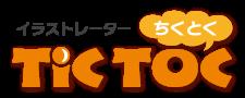 TICTOC - イラストレーターTICTOCのサイトです