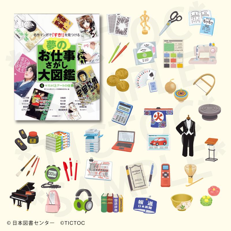 名作マンガで「すき!」を見つける 夢のお仕事さがし大図鑑4マスコミとアートの仕事(日本図書センター)