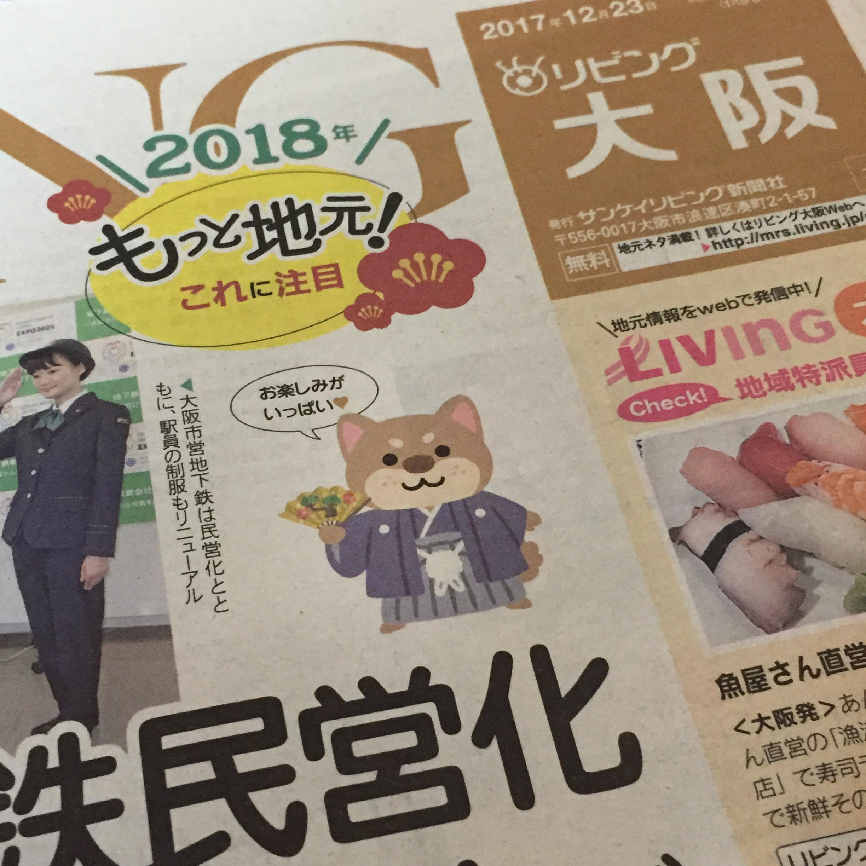 サンケイリビング新聞社発行 「リビング新聞」(大阪6エリア)2017年12月23日号に掲載。
