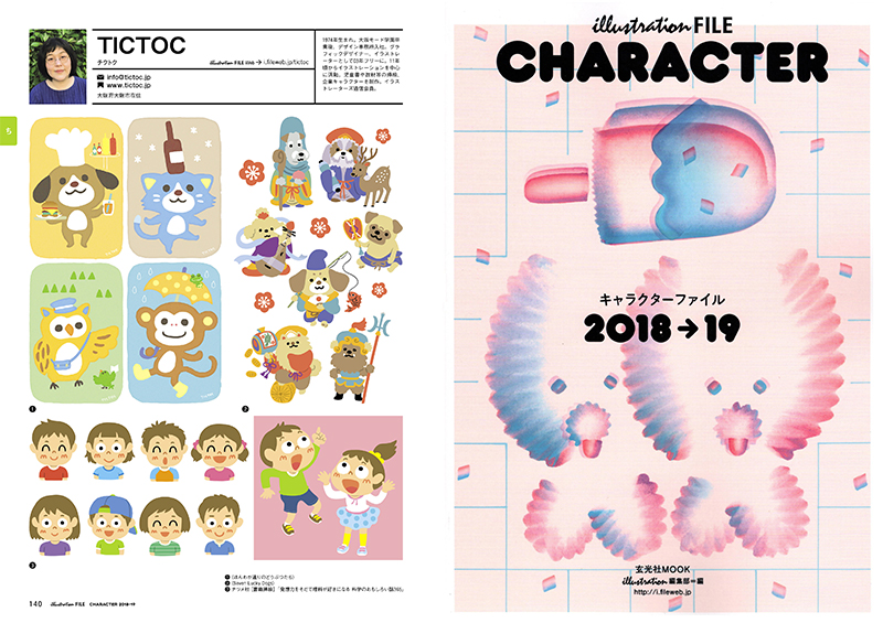 キャラクターファイル2018-19(玄光社)