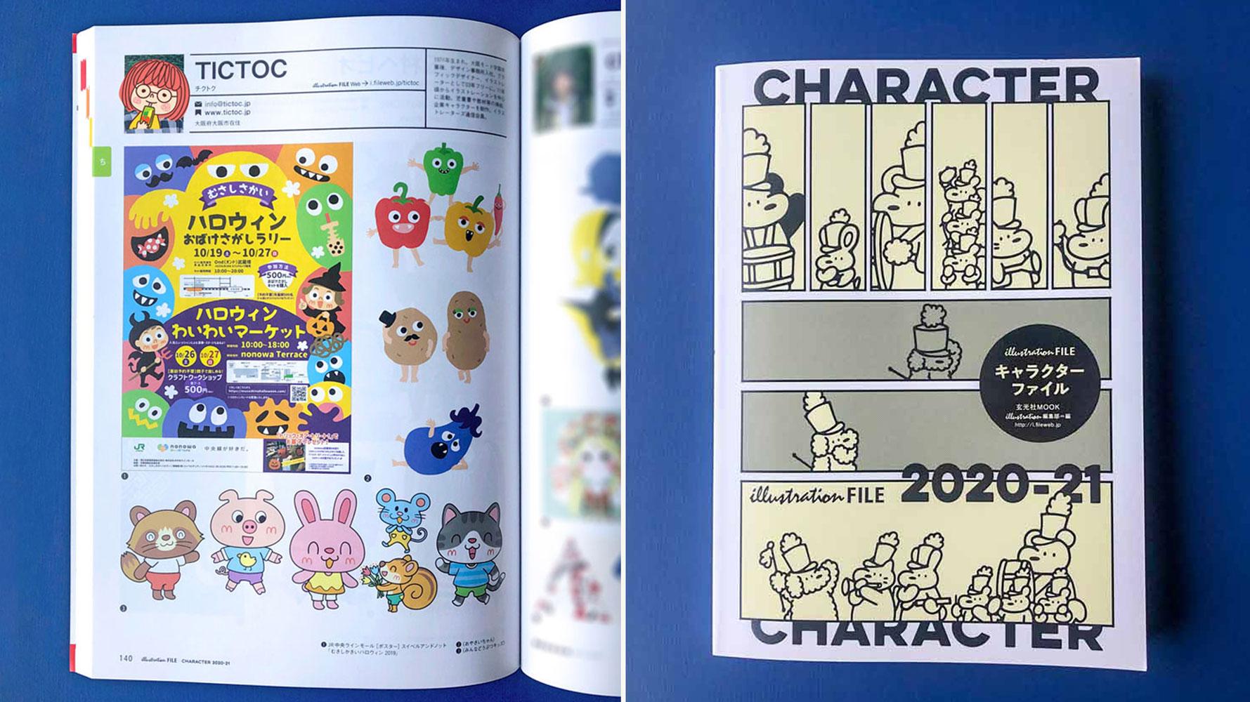 キャラクターファイル2020-21(玄光社)